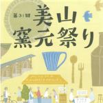 薩摩焼の里で行われる美山窯元祭り情報