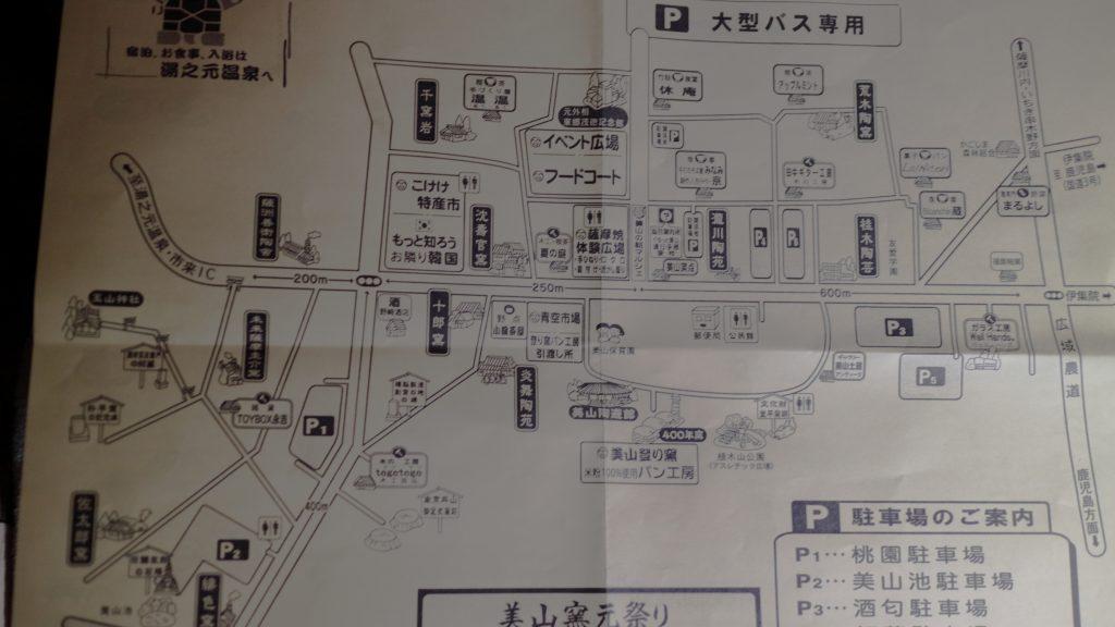 美山窯元祭り