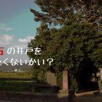 鹿児島にある日本最古の井戸「玉乃井」
