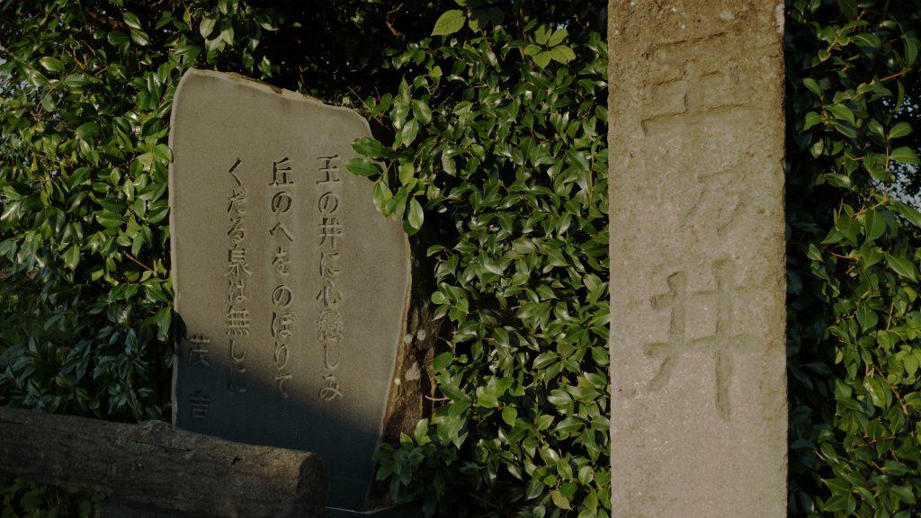斉藤茂吉 歌碑