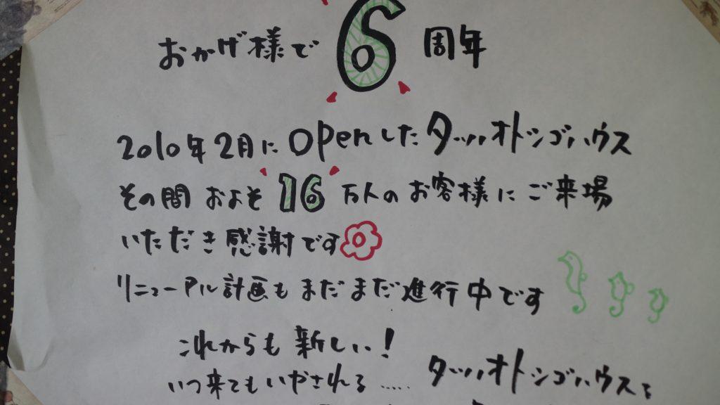 tatunootosigo4