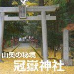 冠嶽神社は鹿児島の紅葉スポットとしてもおすすめ!