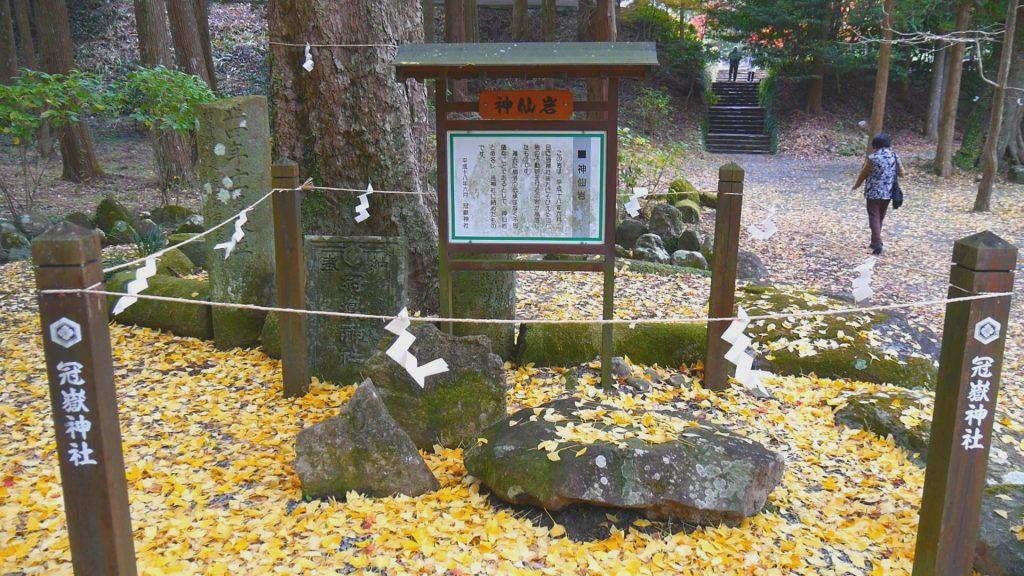 冠嶽神社 神仙岩