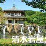 清水岩屋公園は花見にキャンプ、年中楽しめるスポット!