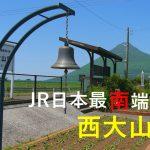 JR日本最南端の駅!西大山駅と幸せを届ける黄色いポスト