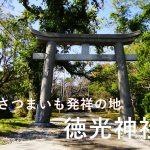 さつまいも発祥の地!鹿児島の徳光神社(とっこうじんじゃ)