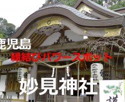 myouken-shrine12