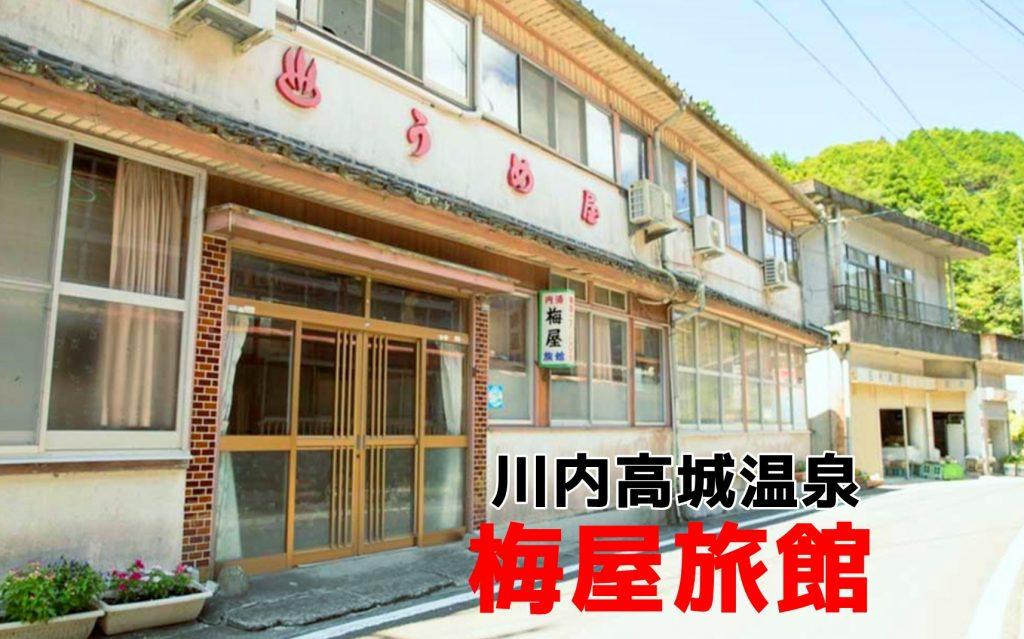 川内高城温泉 梅屋旅館