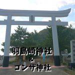 白い鳥居と青い海!羽島崎神社とゴンザ神社