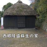西郷隆盛蘇生の家 ドライブついでに立ち寄るのにいいかも!?