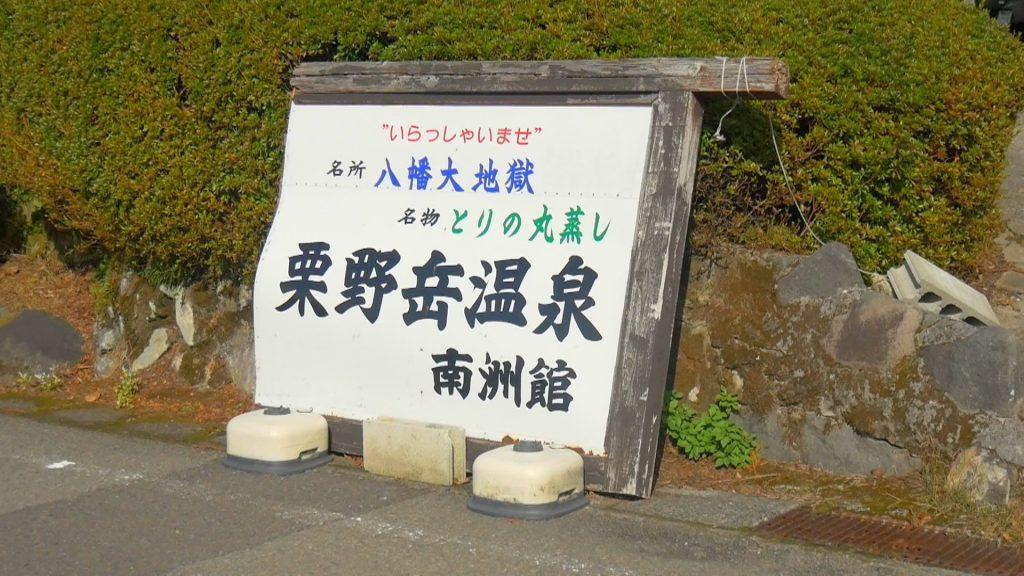 kurinodake1