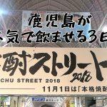 焼酎好きにはたまらない!鹿児島の焼酎ストリートを突撃レポート