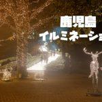 クリスマスデートにおすすめ!鹿児島市のイルミネーション5選!