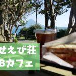 インスタ映えするカフェ!南九州市のいえせび荘「ABカフェ」はランチにおすすめ