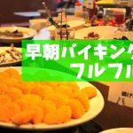 鹿児島で朝食バイキング!格安の食べ放題「食楽館 FULL FULL(ふるふる)」